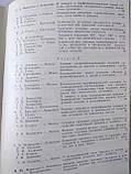 Кислородный режим организма и механизмы его обеспечения Тезисы докладов Конференция 1978 год, фото 7