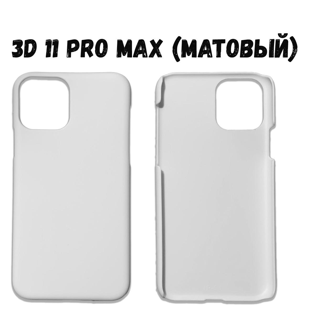 Чехол 3D iPhone 11 PRO MAX пластиковый белый (матовый)