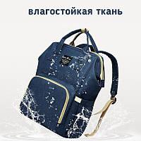 Сумка-рюкзак для мамы и малыша Baby Tree темно-синий +крепления на коляску в ПОДАРОК