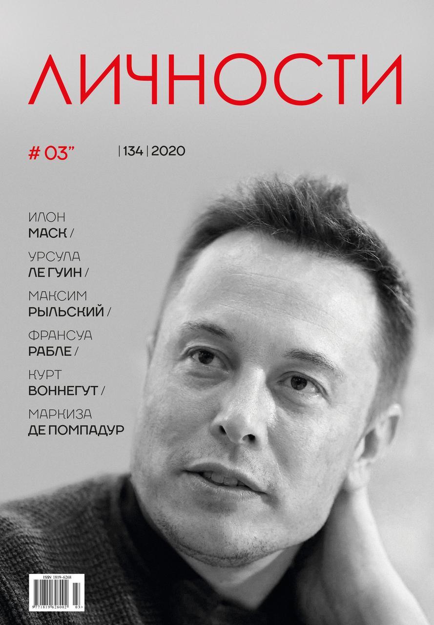 Личности журнал выпуск №3 (134) март 2020