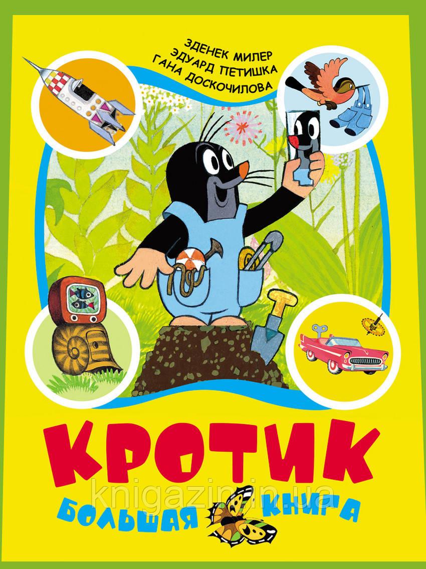 Детская книга Кротик: большая книга  Для детей от 3 лет