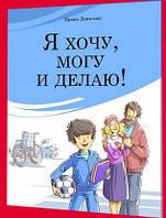 Книга Я хочу, могу и делаю!  Для детей от 6 лет