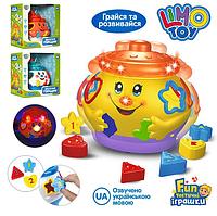 Интерактивная игрушка для малышей поющий горшочек.Игрушка детская сортер.