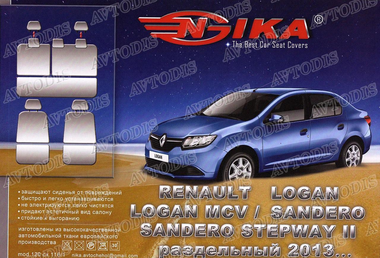 Авточехлы Renault Logan 2013- (з/сп. раздельная) Nika