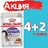 Корм Роял Канин Стерилизед Royal Canin Sterilised влажный для стерилизованных кошек в соусе 85г(4+2)
