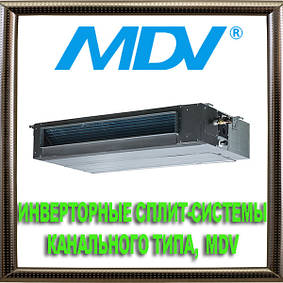Инверторные сплит-системы канального типа MDV, средненапорные
