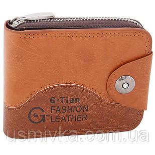 Мужское портмоне Fashion бумажник 542225