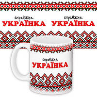 Чашка с украинской символикой  для украинки