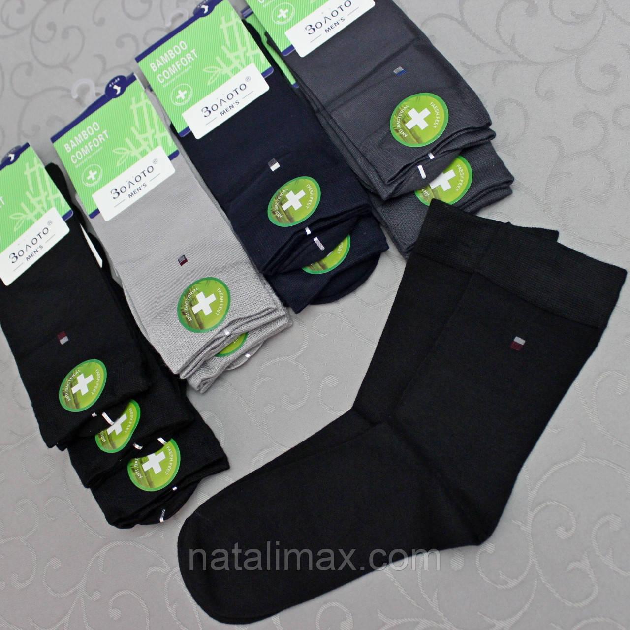 """Носки мужские  """"Золото"""", 41-44 размер. Качественные носки для мужчин, хлопок"""