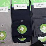 """Носки мужские  """"Золото"""", 41-44 размер. Качественные носки для мужчин, хлопок, фото 3"""