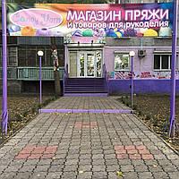 Магазин Candy-Yarn