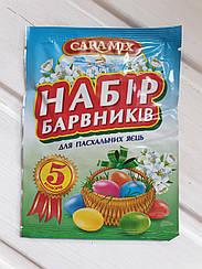 "Краска для яиц ""Саramix"" 5 цветов"