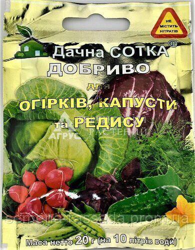 Удобрение Дачна сотка (огурец, капуста, редис) (20 г)