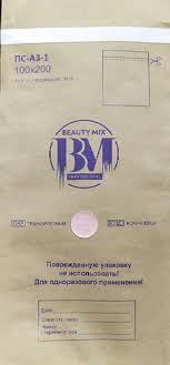 Крафт пакеты для паровой и воздушной стерилизации Beauty Mix (100*200 мм), 100 шт