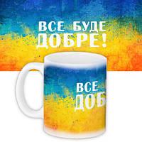 """Чашка с украинской символикой  """"Все буде добре"""""""