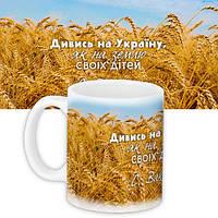 Подарочная чашка с украинской символикой