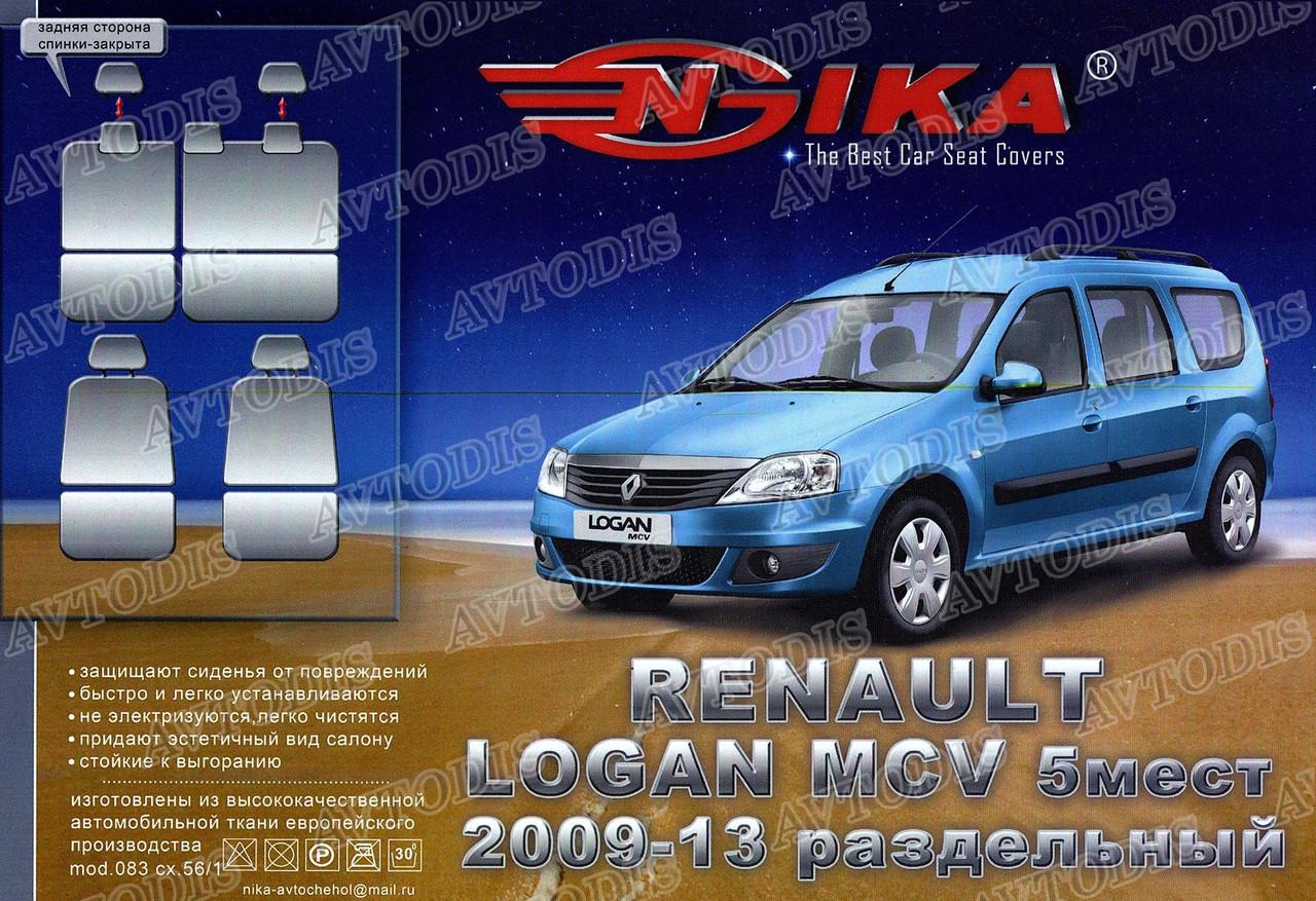 Авточехлы Renault Logan MCV 2009-2013 (5 мест)(з/сп. раздельная) Nika