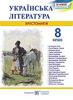 Хрестоматія з української літератури. 8 клас.