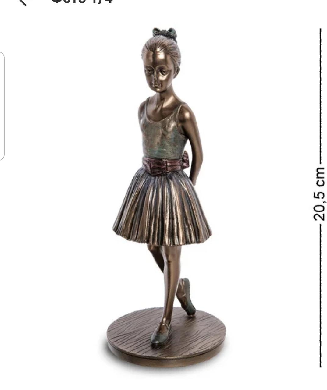 Статуэтка Veronese Балерина 20,5 см 1906288
