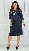 Женское ангоровое прямое платье с поясом больших размеров Звезда из пайеток р.50-60. Арт-1853/3, фото 1