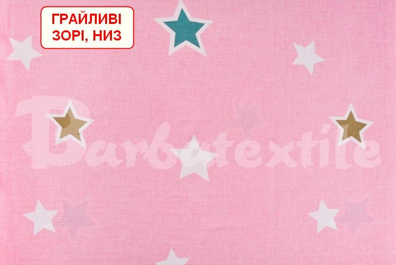 Наволочка бязь 50х50 - Грайливі зорі, низ