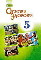 Основи здоров'я 5 клас Підручник Бойченко Генеза ISBN 978-966-11-0042-7