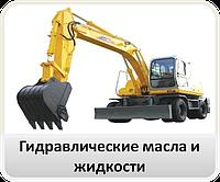 Масло МГЕ-46в (НАЛИВ) Масло для гидравлических систем.всех типов