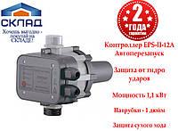 Контроллер давления Насосы+ EPS-II-12A. Автоперезапуск, защита от гидроударов.