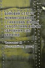 Бойовий статут механізованих і танкових військ Сухопутних військ Збройних Сил України. Частина ІІ (батальйон,