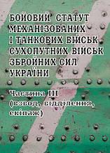 Бойовий  статут механізованих і танкових військ Сухопутних військ Збройних Сил України. Частина ІІІ (взвод, ві