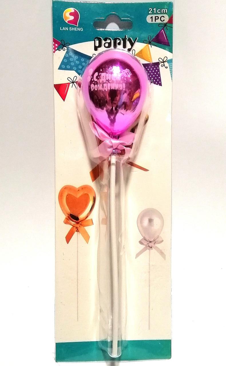 Топпер рожевий Кулька 21 см, З Днем Народження