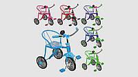 Велосипед трехколесный BAMBI с клаксоном. 6 цветов