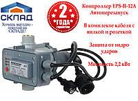 Контроллер давления Насосы+ EPS-II-22A-SP. На 2.2 кВт. Розетка и вилка.
