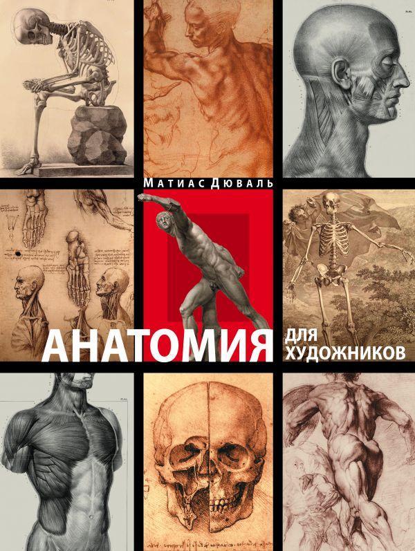 Анатомія для художників. Дюваль М.