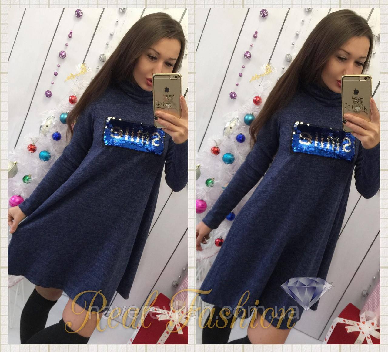 Женское зимнее свободное ангоровое платье колокольчик синее с пайетками под горло 42-44