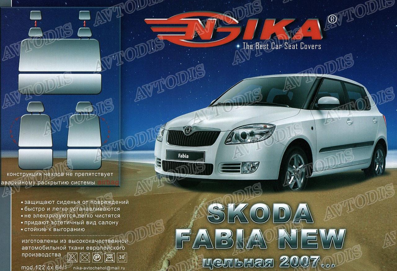 Авточехлы Skoda Fabia II 2007-2014 (з/сп. цельная) Nika