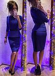 Женский деловой костюм юбка кофта меленький размер только 42 синий красный трикотаж соты эко кожа, фото 3