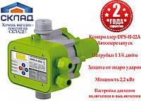 Контроллер давления Насосы+ DPS-II-22A. Для насосов до 2.2 кВт