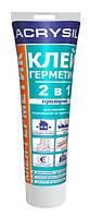 Клей - герметик акриловый 2 в 1 прозрачный Lacrysil (Лакрисил) 150 гр