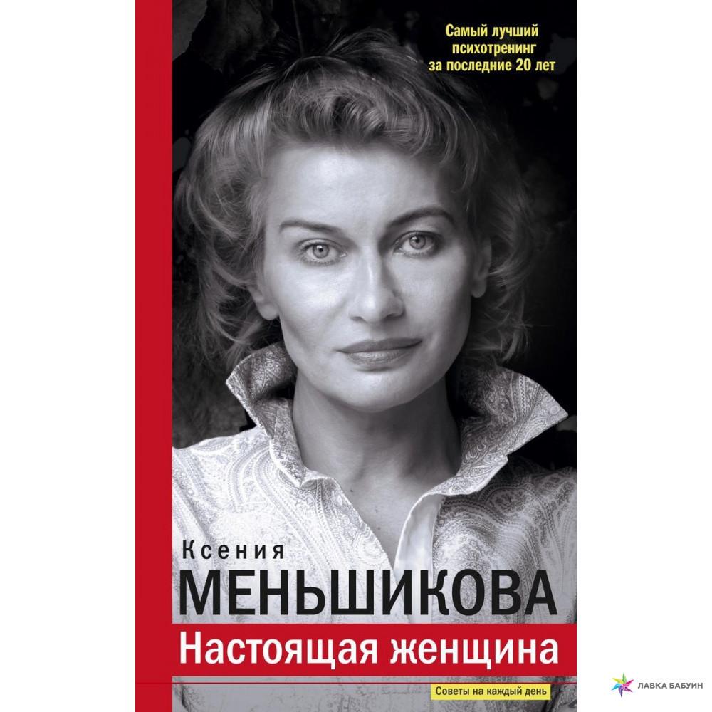 К.Меньшикова. Настоящая женщина. Самый лучший психотренинг за последние 20 лет