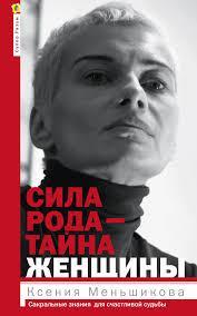 К.Меньшикова. Сила рода-тайна женщины
