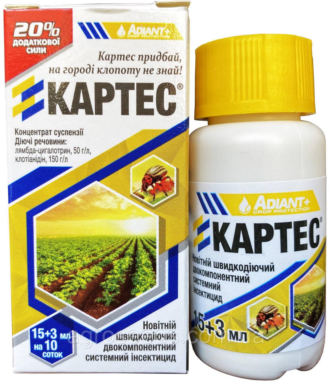 Инсектицид Картес 18 мл на 10 сотки