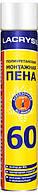 Пена полиуретановая монтажная бытовая Lacrysil (Лакрисил) 60