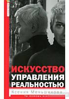 К.Меньшикова. Искусство управления реальностью.