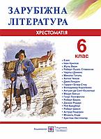 Хрестоматія з зарубіжної літератури. 6 клас. Оновлена програма!