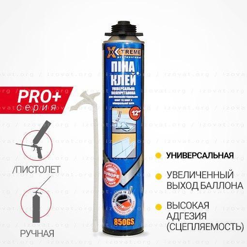 Универсальная ПЕНА-КЛЕЙ X-TREME (Экстрим) 850 GS (Турция) Распродажа по закупочной цене!