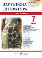 Хрестоматія з зарубіжної літератури. 7 клас.