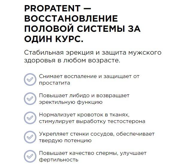 особливості капсул Pro Patent