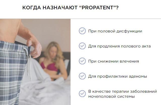 коли необхідний ProPatent
