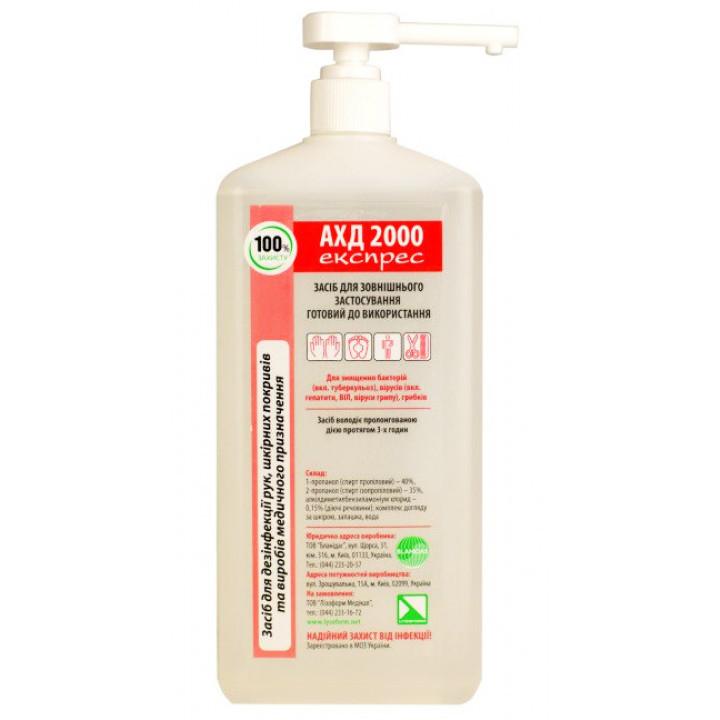 АХД 2000 экспресс 1л средство для гигиены кожи